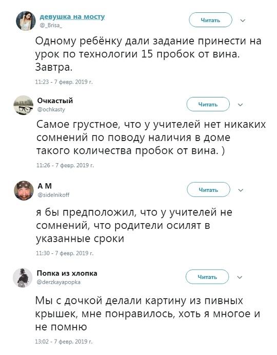 Комментарии и высказывания из социальных сетей