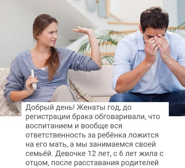 Отношение к детям от предыдущего брака