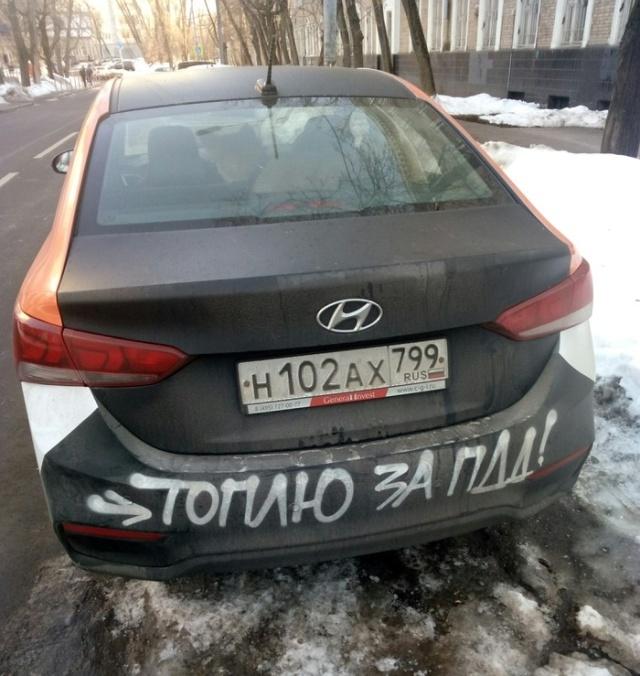 """""""Красочный"""" каршеринг"""