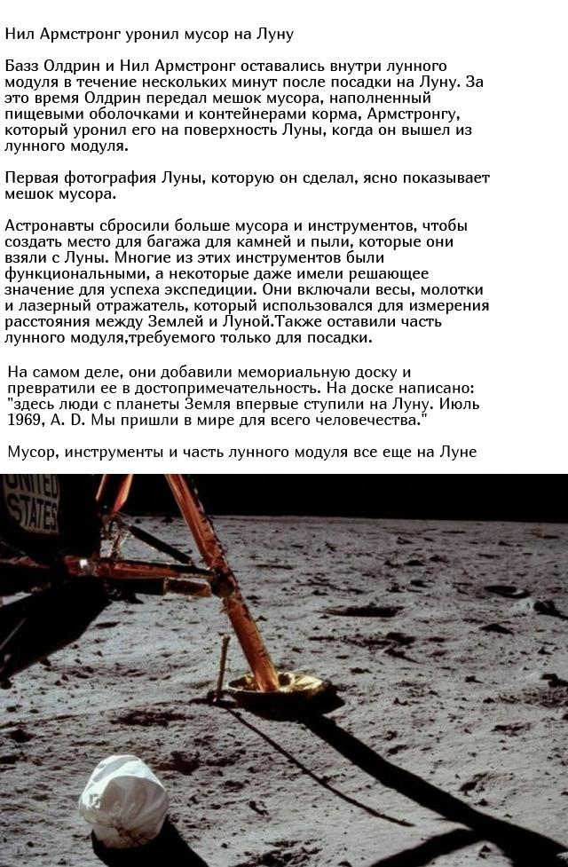 Интересные факты о первой посадке на Луну