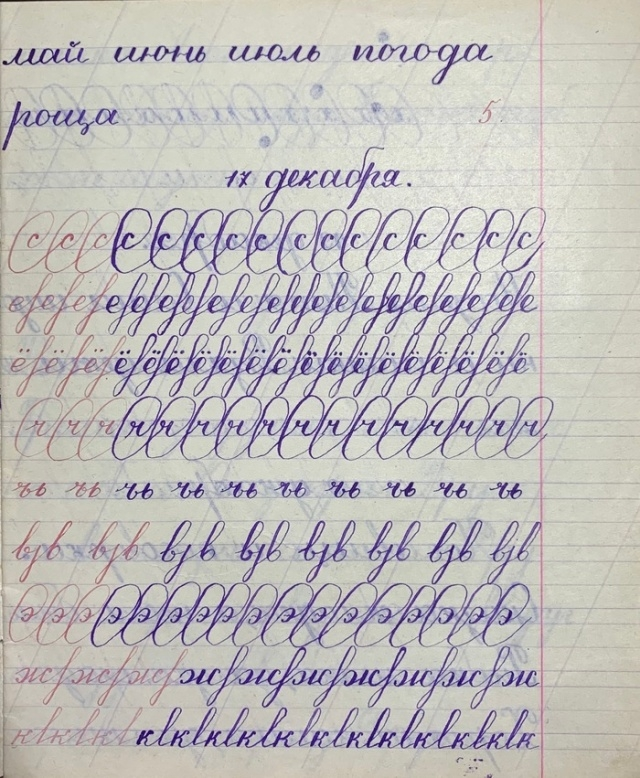 Тетрадь по чистописанию за 1965 год