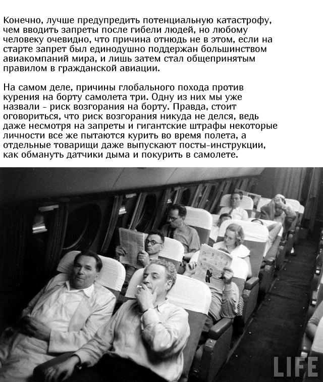 Почему на борту самолетов запрещено курить