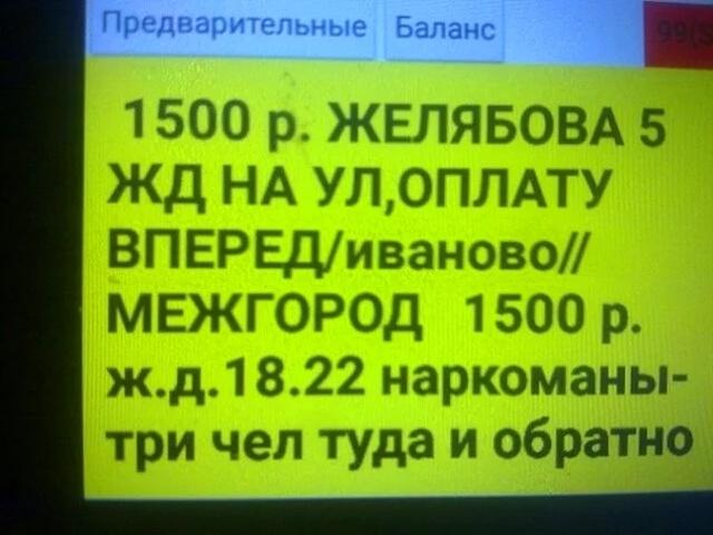 Забавные и странные сообщения такси