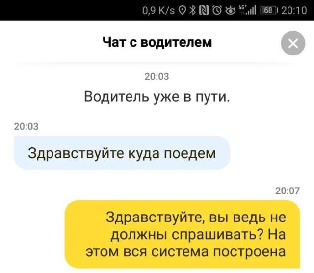 Разговор с таксистом
