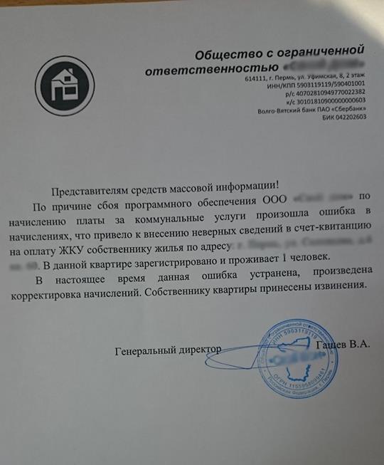 Управляющая компания в Перми разослала странные квитанции жильцам