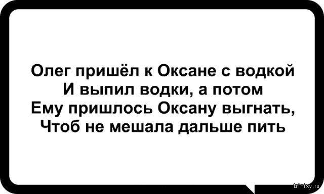 Забавные стишки про Олега с просторов сети