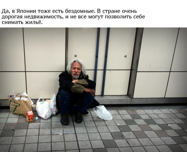 Как живут японские бездомные