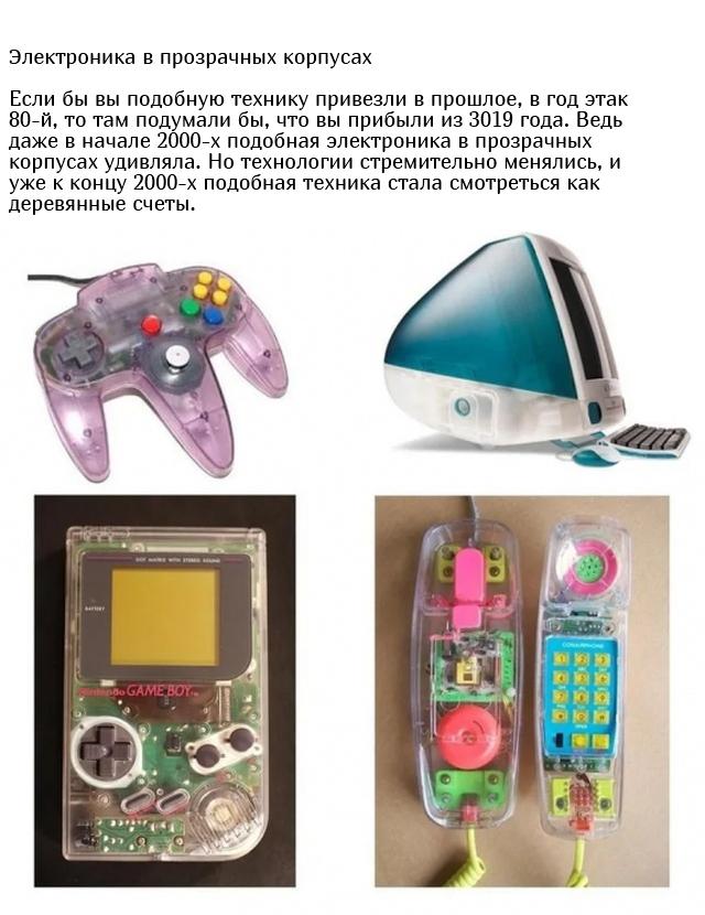 Вещи, которые ранее казались инновационными, но теперь уже устарели