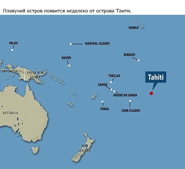 Независимая плавающая страна в Тихом океане