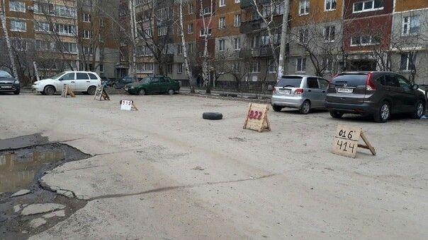 Как в Нижнем Новгороде столбят место на стоянке во дворе