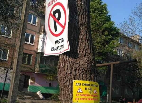 Виктория запретила парковаться на ее месте