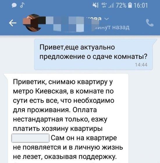 Девушка искала жилье в Москве