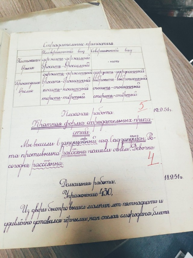Почерк пятиклассника в начале 1950-х годов