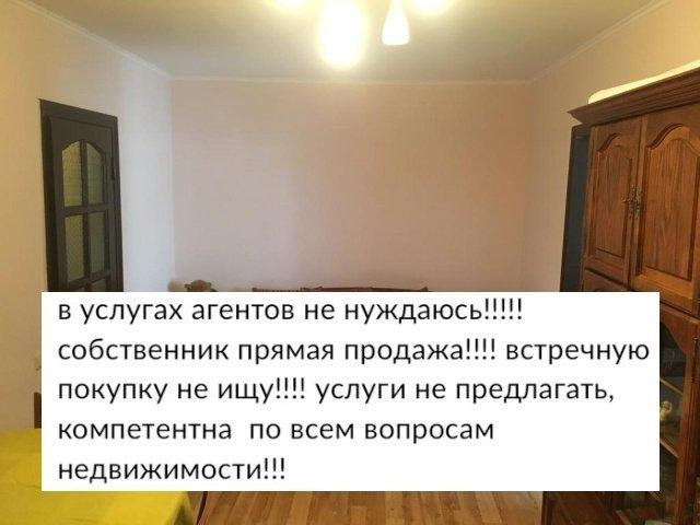 Громкое объявление о продаже квартиры