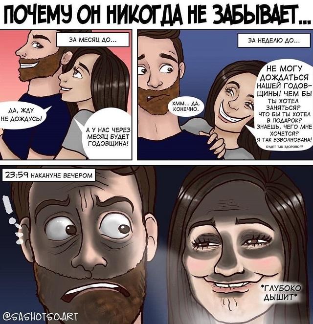 Очень жизненный комикс об отношениях от художницы из Казахстана
