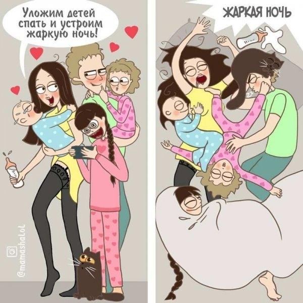 Забавные комиксы о семейной жизни, которые доказывают, что без юмора в ней  ...