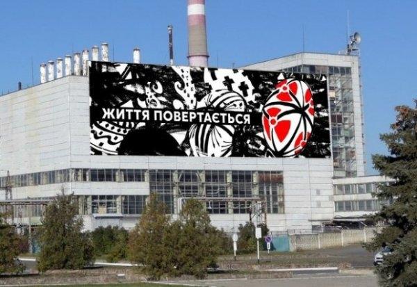 На стене машинного зала Чернобыльской АЭС появится граффити. Пользователи сети выбирают эскизы
