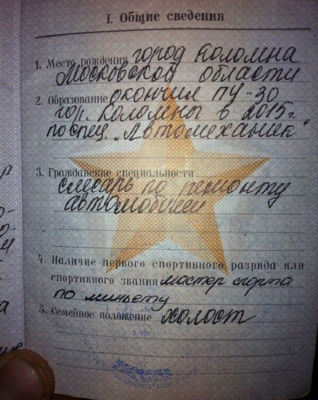 Подборка очень точных записей в военных билетах