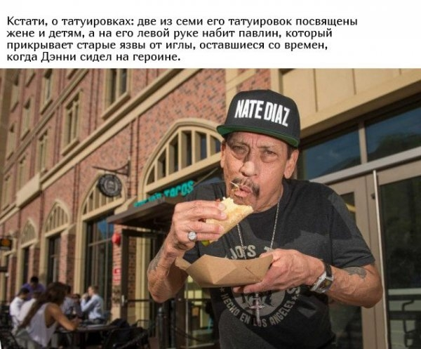 Интересные факты из жизни актера Дэнни Трехо