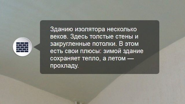 Виртуальная экскурсия по камере футболиста Павла Мамаева в СИЗО