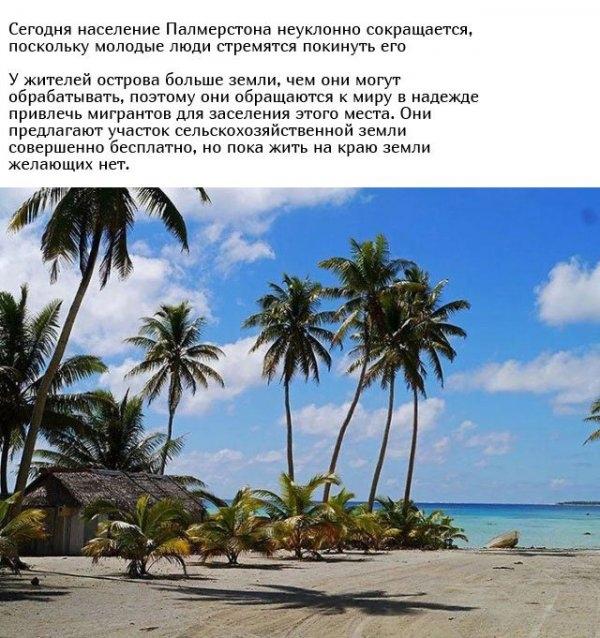 Все жители острова Пальмерстон произошли от одного и того же предка