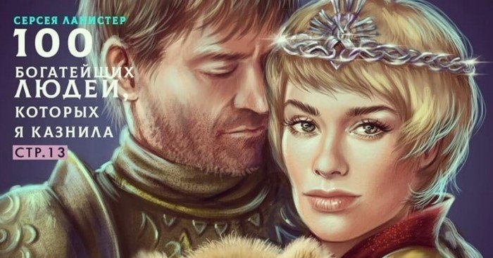 Художница поместила героев «Игры престолов» на обложки журналов и представи ...