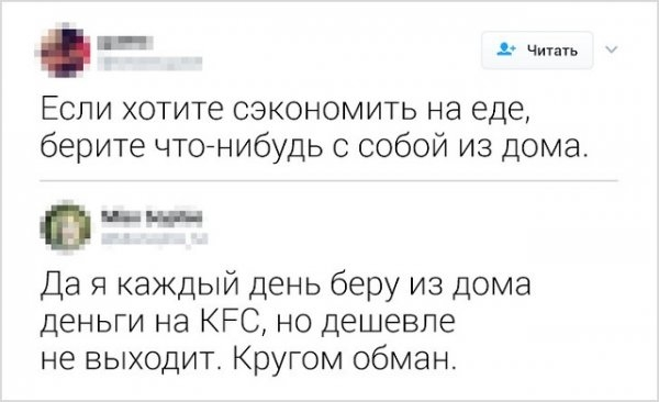 Подборка ироничных подколов и саркастических замечаний от пользователей Twitter