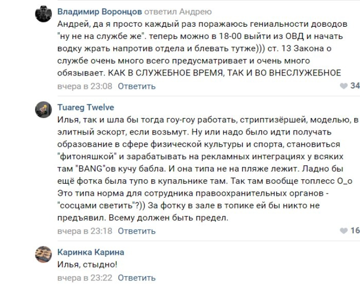 """""""Стыд и срам!"""": выпускницу МВД осудили за откровенные снимки в соцсети"""