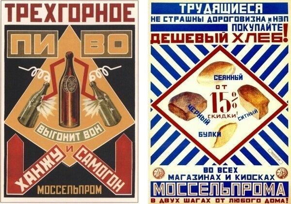 Сделано в СССР