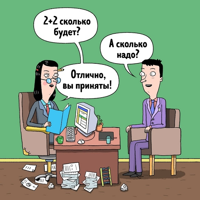 Жизненный комикс о страданиях людей, которые проходят собеседования с работ ...
