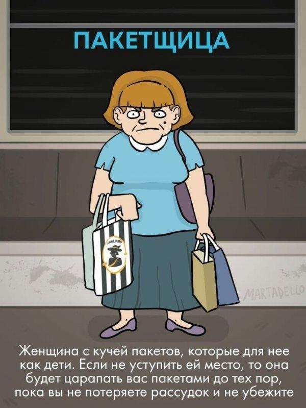 Рисунки обитателей метро, которые вас рассмешат