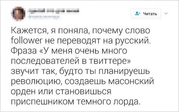 Забавные твиты, посвященные языковым барьерам