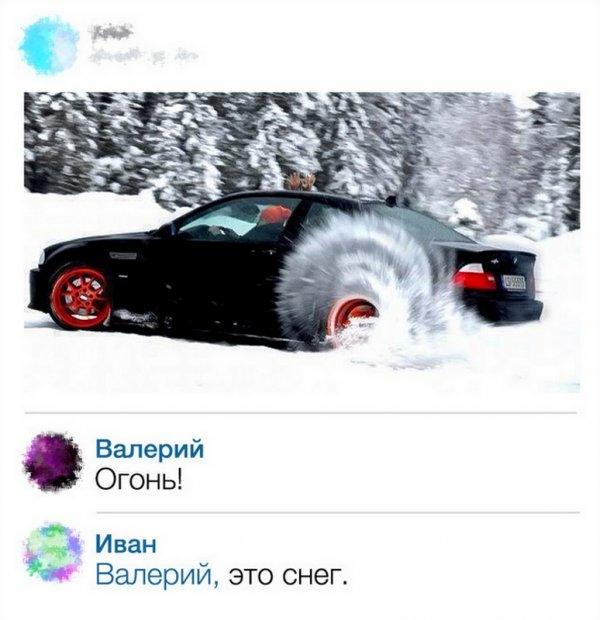 Комментариии пользователей, которые могут превратить в шутку все что угодно