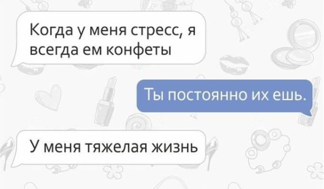 СМС от настоящих подруг