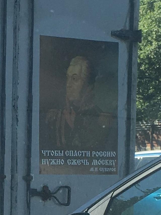 Ничего необычного, просто фото, сделанное на дороге в Воронеже