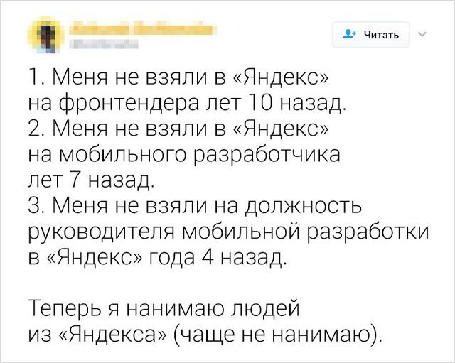 Забавные твиты от пользователей, которые не прошли собеседование