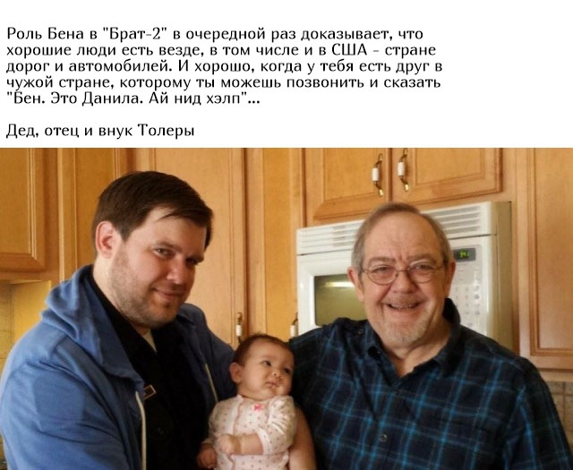 """Беня - дальнобойщик из """"Брат-2"""""""