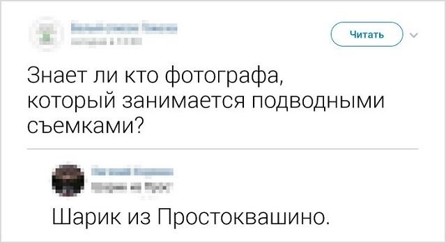 Подборка язвительных твитов от пользователей соцсетей