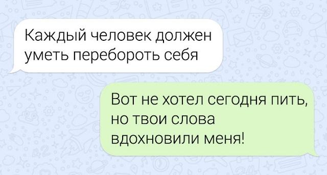 Типичные переписки закадычных друзей