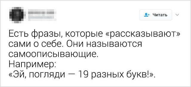 Занятные твиты о великом русском языке