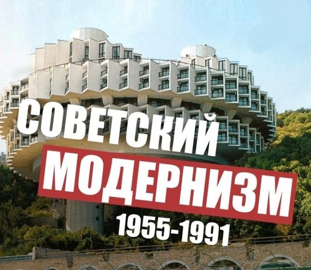 Что такое советский модернизм