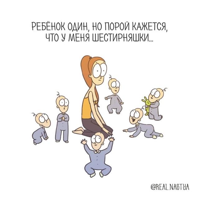 Через что проходит молодая мама