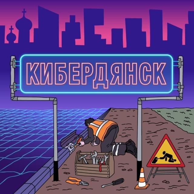 Кибердянск - город будущего