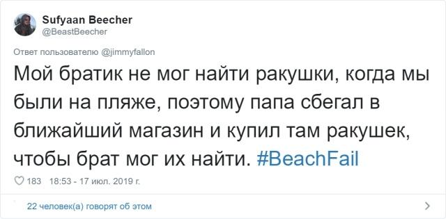 Фейлы на пляжном отдыхе