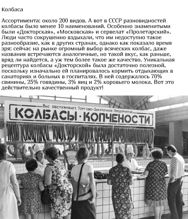 Ностальгия по продуктам из СССР