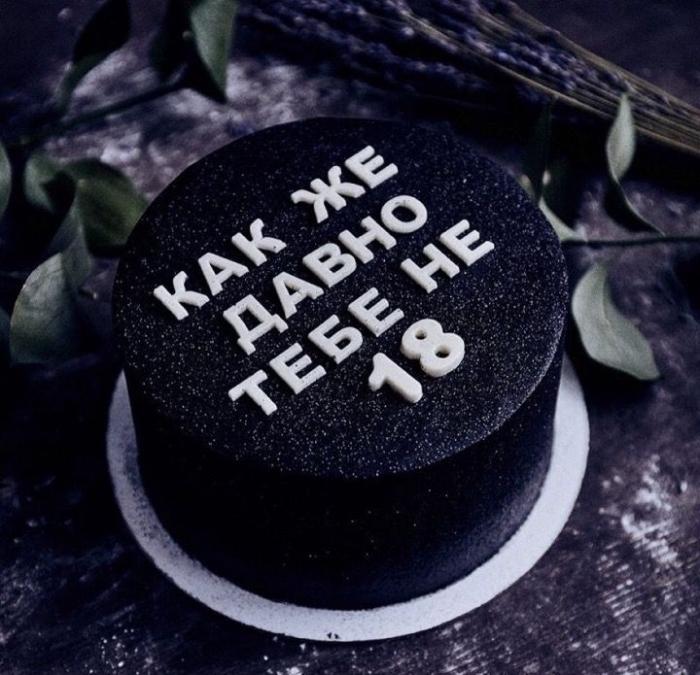 Черные торты для любителей черного юмора