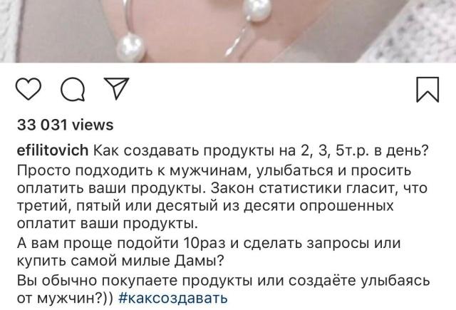 Советы девушкам от блогера из Instagram