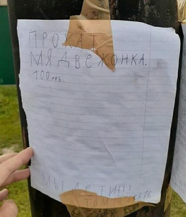 Детский бизнес