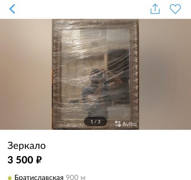 Объявления о продаже зеркал