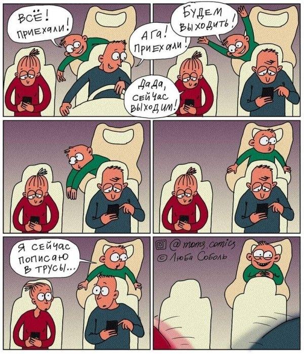 Искренние комиксы про жизнь мам и пап